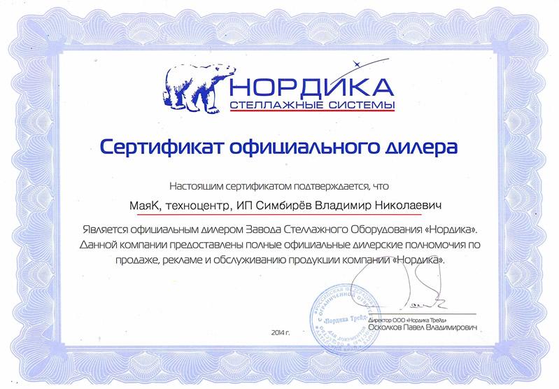 Нордика - сертификат официального дилера - группа компаний «Маяк»