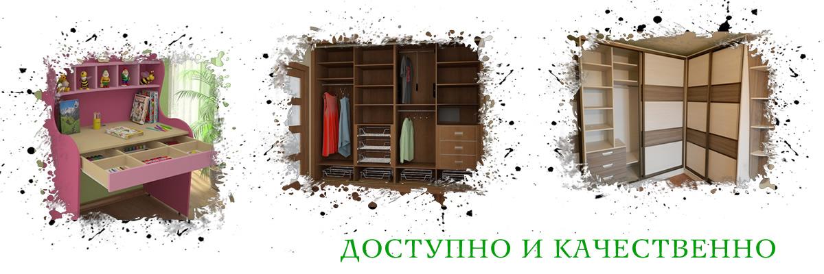 Изготовление детской мебели под заказ в Красноярске