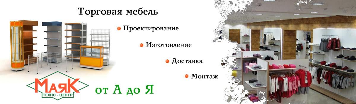 Производство и изготовление торгового оборудования и мебели в Красноярске