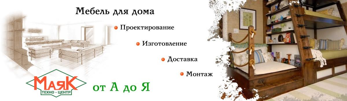 Производство мебели в Красноярске. Мебель для дома и офиса